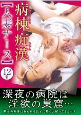 RUKO-039 人妻护士病房色情狂[有码高清中文字幕]