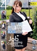 SABA-566 求职活动女大生的无套中出面试Vol.006[有码高清中文字幕]